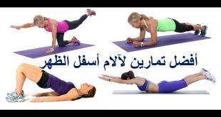 صورة تمارين الظهر , اجمل التمارين التي تحتاجها للظهر