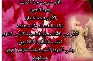 صور شعر عيد الام , بعض ابيات الشعر التي نحتاجها للاحتفال بست الحبايب