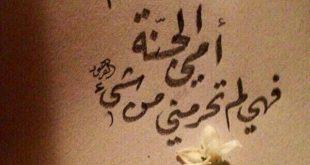 صورة كلمات عن الام روعه , كلمات تهز الحجر عن الام