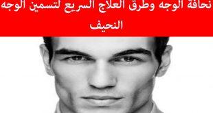 صورة علاج نحافة الوجه عند الرجال , العلاج الامثل لحل مشكله نحافه الوجه لدي الرجال