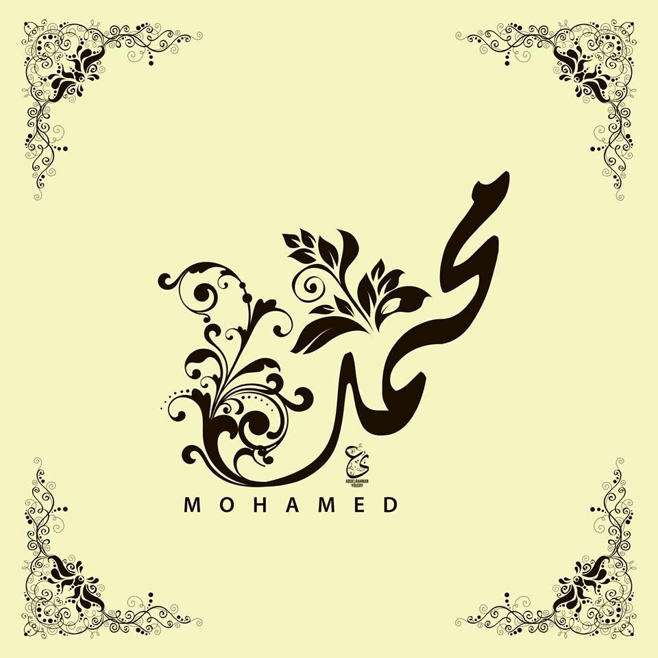 صورة صور لاسم محمد , صور جديده لاسم محمد ف غايه الجمال