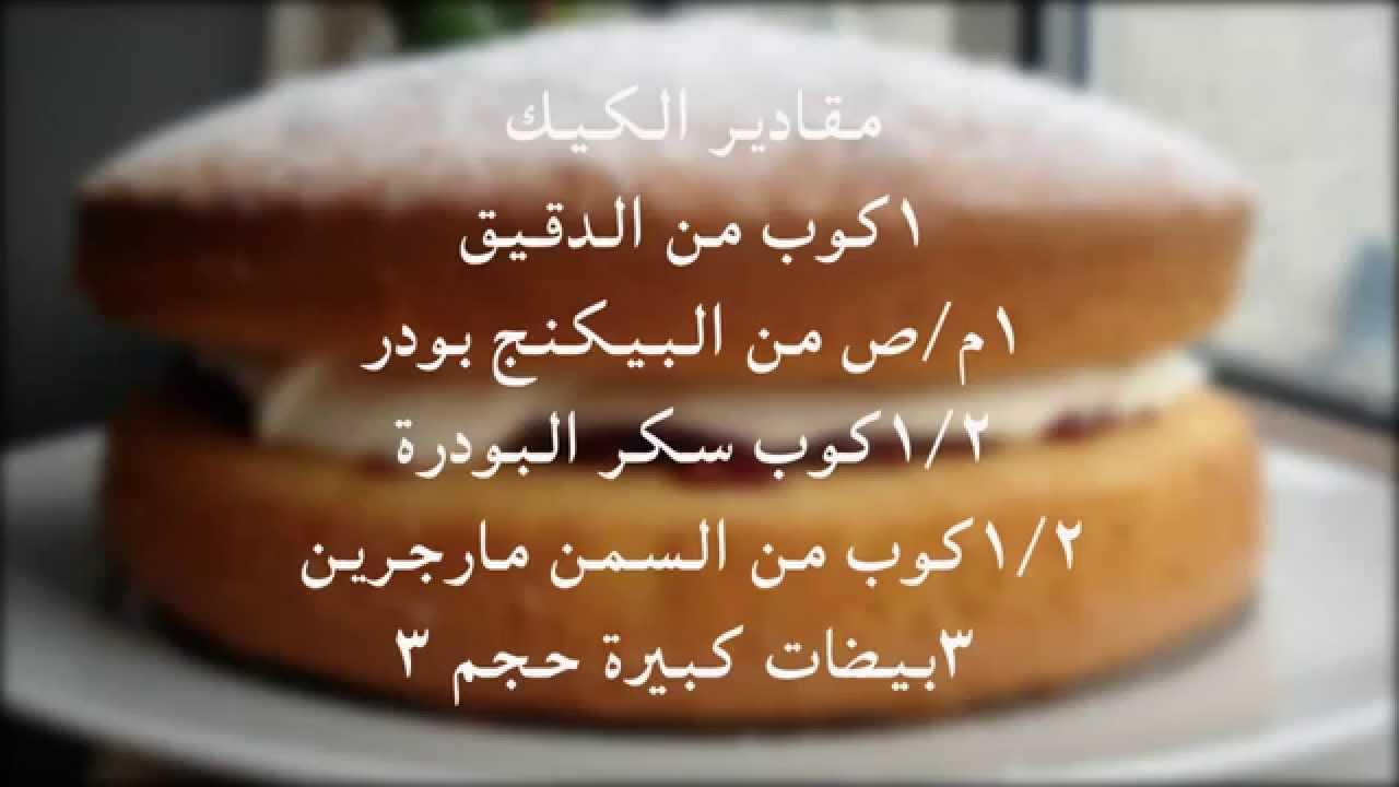 صورة طريقة عمل الكيكة الاسفنجية بالصور , بالصور خطواط عمل اجمل كيكه اسفنجيه مغذيه لاطفالك