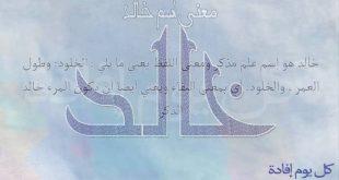 صورة معنى اسم خالد , ماذا يعني اسم خالد وماهي صفاته