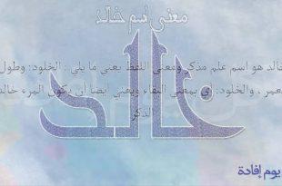 صور معنى اسم خالد , ماذا يعني اسم خالد وماهي صفاته