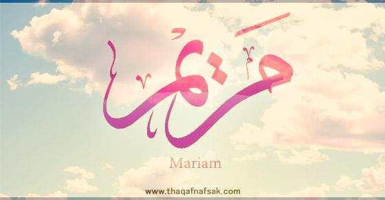 صور معنى كلمة مريم , الكلمات التى تدل على معنى كلمه مريم