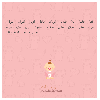 صور اسم بنات بحرف غ , اشهر اسماء البنات التى تبدا بحرف غ