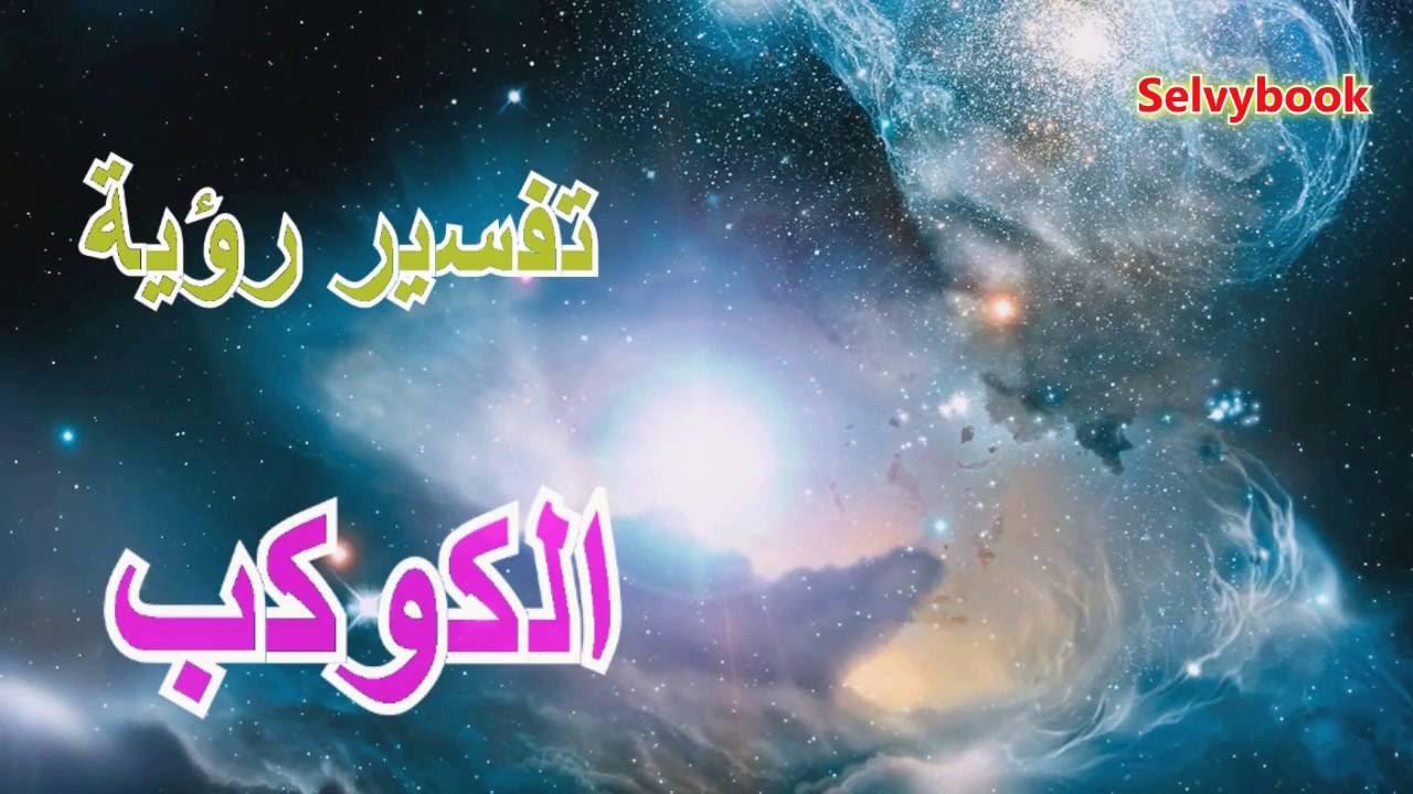 صورة تفسير حلم الكواكب , ما معنى رؤيه الكواكب فى حلمى