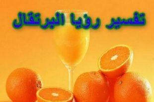 صور تفسير رؤية البرتقال , رائيت فى منامى برتقال ما هذا