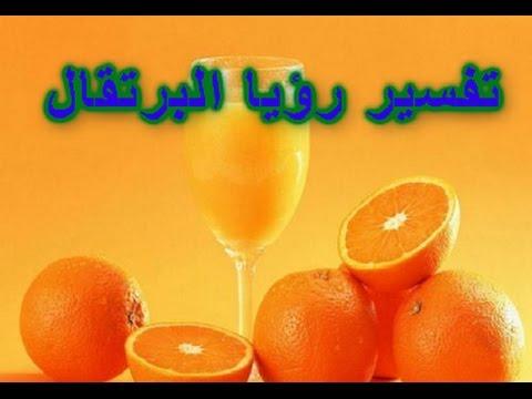 صورة تفسير رؤية البرتقال , رائيت فى منامى برتقال ما هذا