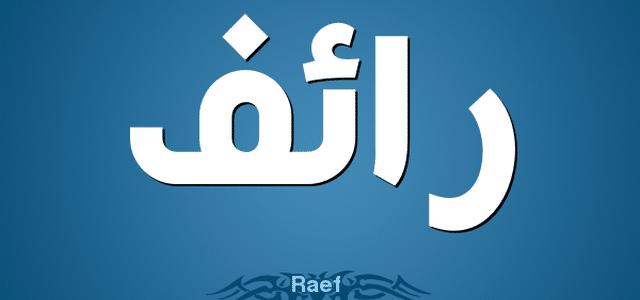 صورة معنى اسم رائف , معانى اسم رائف