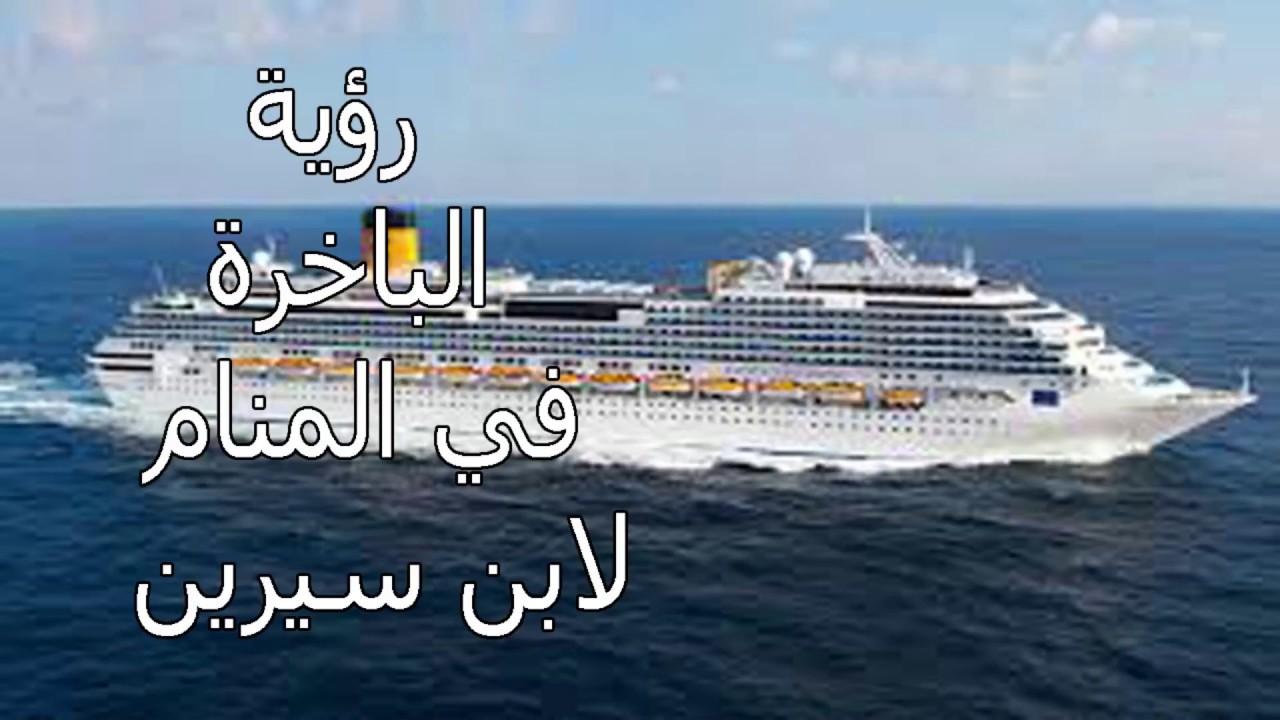 صورة القارب في المنام لابن سيرين , تفسير رؤيه القارب فى منامك