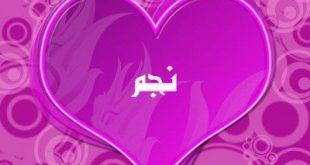 صور معنى اسم نجم الدين , مدلول اسم نجم الدين