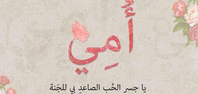 صورة كلام جميل للام , اجمل كلام لامى العزيزه