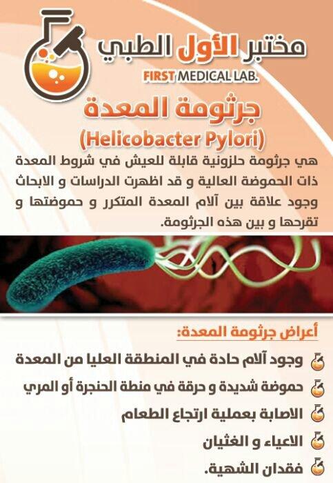 صورة اعراض ميكروب المعدة , اهم انواع الميكروبات