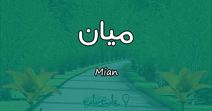 صورة معنى اسم مايان في الاسلام , احلى الاسامى فى الاسلام