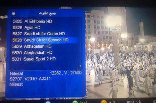 صور تردد قناة السعودية للقران , اهم قناة للقران