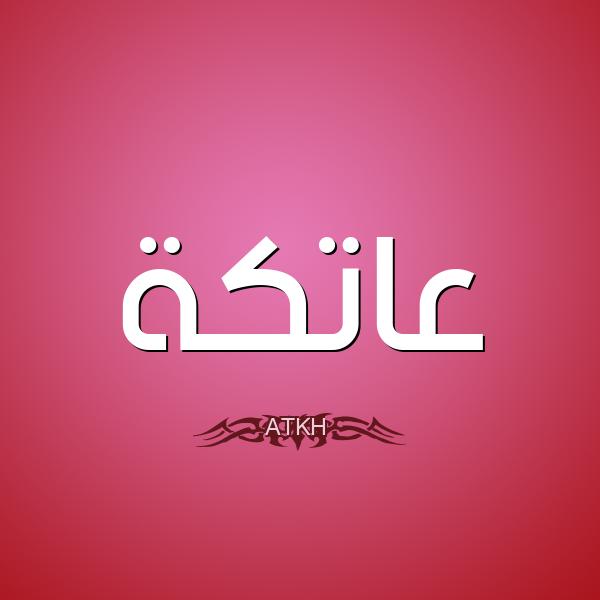 صورة معنى اسم عاتكة , اغرب الاسامى التى سمعتها فى حياتك