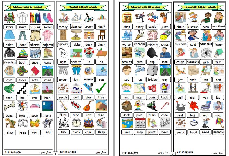 صورة تعليم كلمات انجليزي , كلمات انجليزي مفيدة