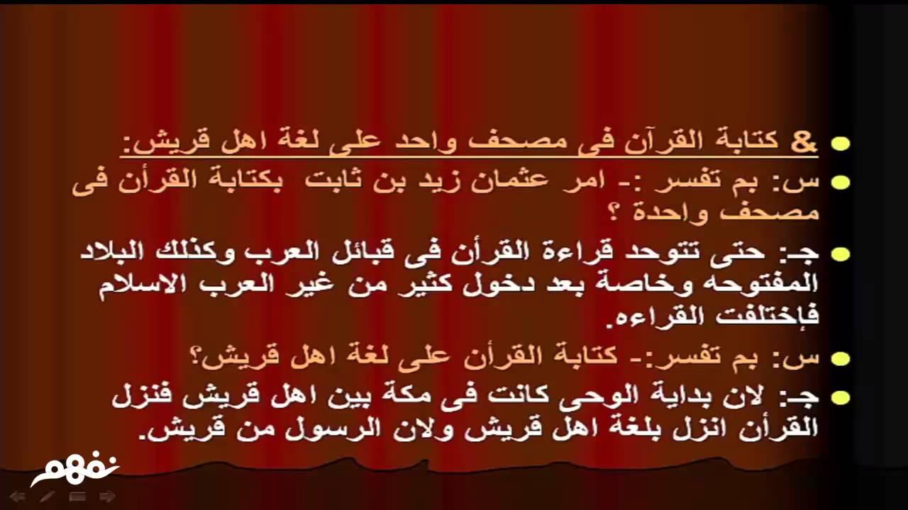 صورة معلومات عن عثمان بن عفان , اجمل الاشخاص الاسلامية