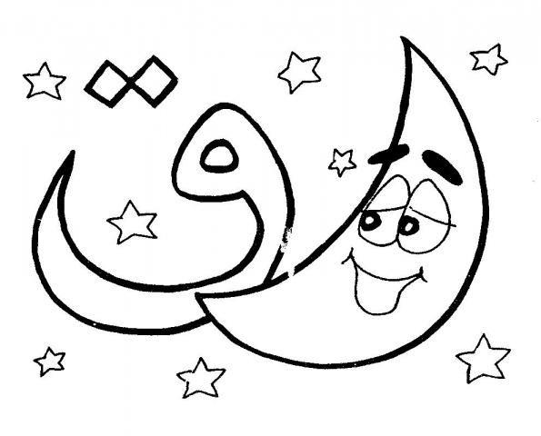 الأبجدية العربية pdf