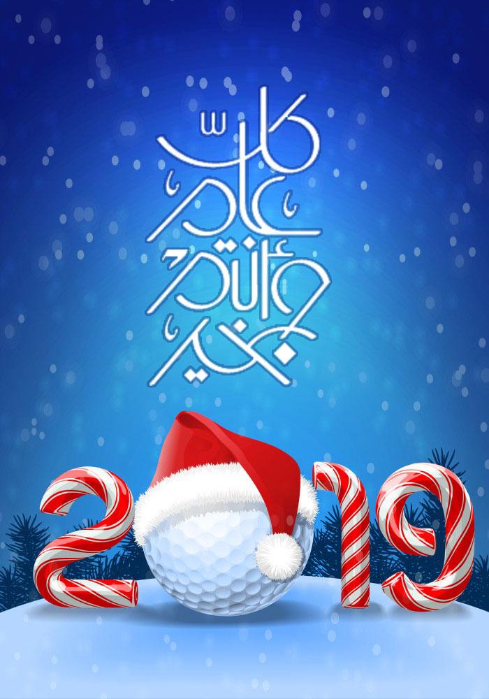 صورة صور راس السنة الجديدة , كل عام و انت بخير يا حبيبى