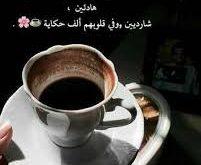 صورة كلمات في القهوة , عبارة في حب القهوة