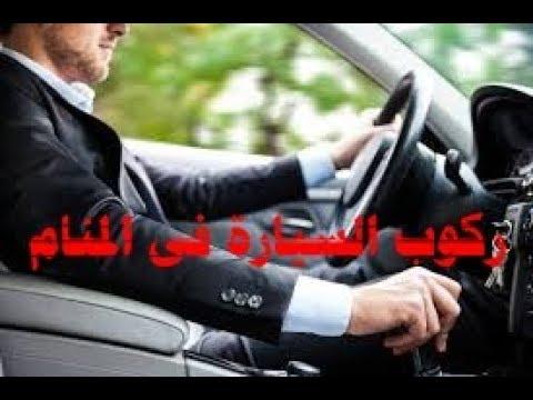 صورة تفسير حلم ركوب السيارة , حلمت انى اسوق سيارة فى الحلم
