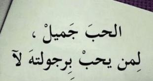 صورة قصائد عن الحب قصيرة , احبك يا حبيبتى