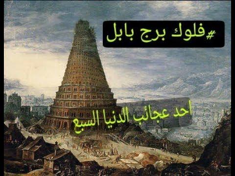 صورة من هو النمرود , تعرف علي النمرود