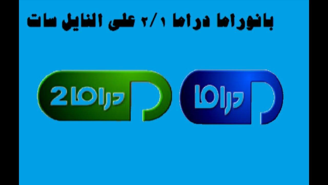 صورة تردد قناة بانوراما دراما 2 , اروع قنوات المسلسلات