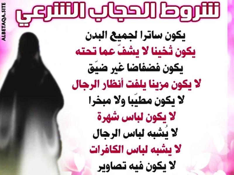 صورة ضوابط الحجاب الشرعي , شكل الحجاب المضبوط