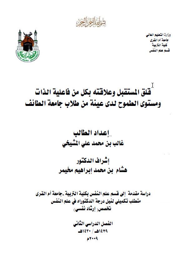رسائل ماجستير جامعة تشرين
