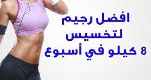 صورة افضل طريقة للرجيم للنساء , احسن الطرق لتنزيل الوزن