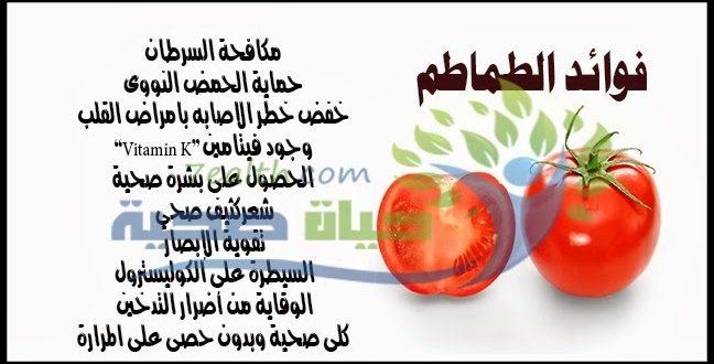 صورة فوائد اكل الطماطم , فائدة الطماطم الكبيرة