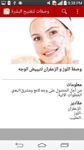 صورة افضل وصفة لتفتيح البشرة , وصفة تفتيح الوجه