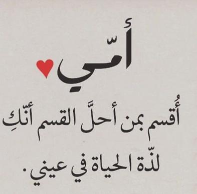 صورة كلمات عن لام , امى حبيبة عمرى