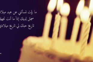 صورة كلمات عن يوم ميلادي , عيد ميلاد سعيد