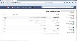 صور تغيير اسم المستخدم في الفيس بوك , اريد تغيير اسمى على الفيس بوك