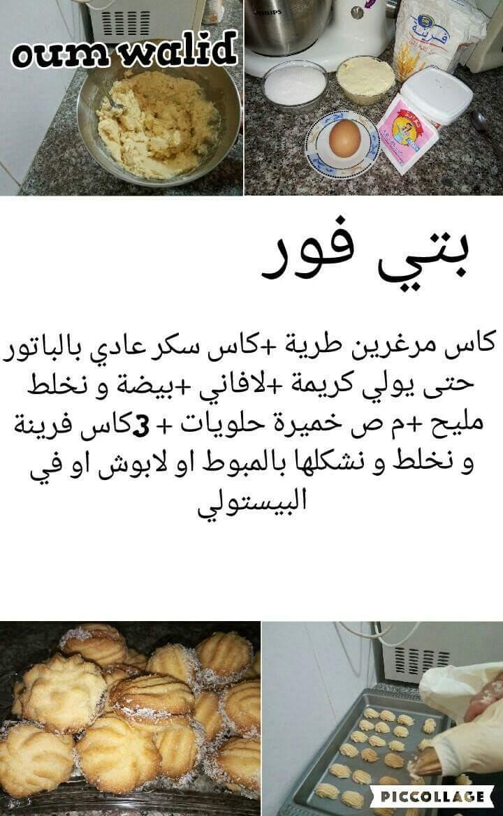 صورة حلويات العيد ام وليد , اجمل الحلويات اللذيذة