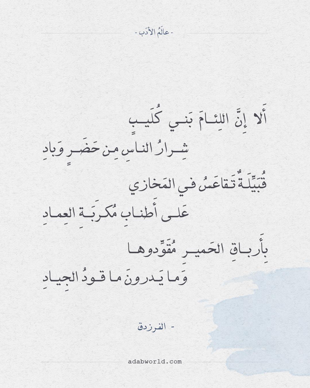 صورة ابيات شعر تحقير , اجمل ابيات الشعر