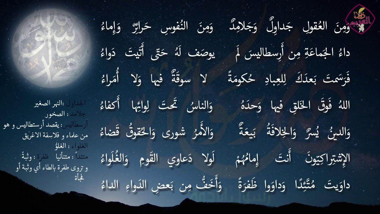 صورة قصيدة ولد الهدى , مدح رسول الله