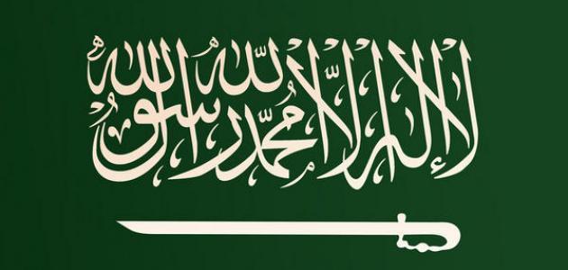 صور متى تاسست المملكة العربية السعودية , اهم معلومات عن السعودية