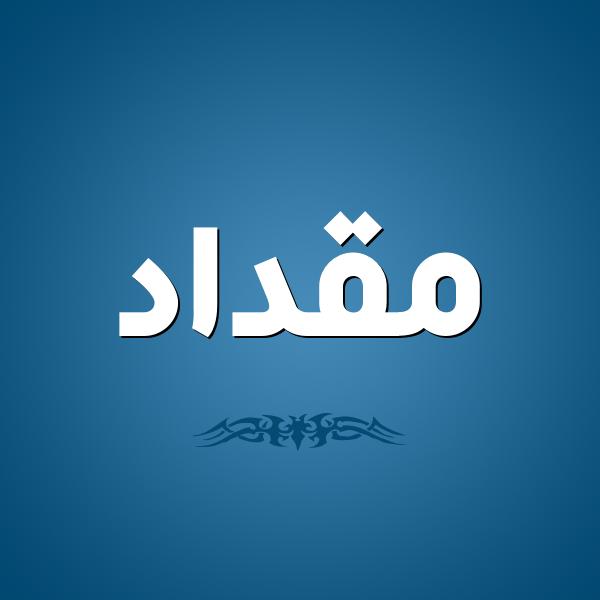 صورة معنى اسم مقداد , اغرب اسماء الذكور