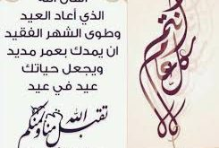 صورة صور تهنئة عيد الفطر , عيد فطر سعيد