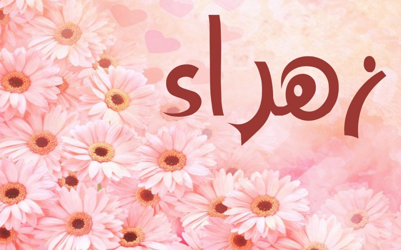 صورة صور اسم زهراء , زهراء من اجمل الاسماء