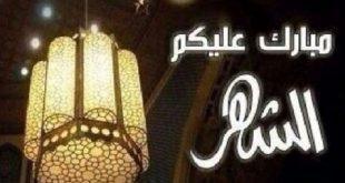 صور صور شهر رمضان , شهر الفرحة والبركه والخير