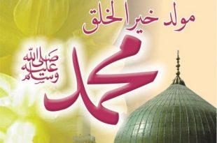 صورة صور المولد النبوي الشريف , هل مولد النبوي حلال اقامته او حرام