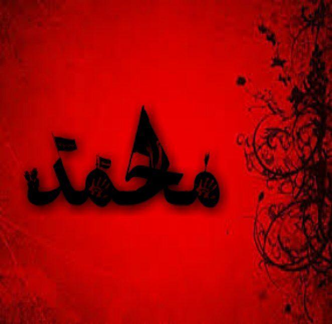 صورة صور اسم محمد , اجمل الصور لاعظم اسم في العالم