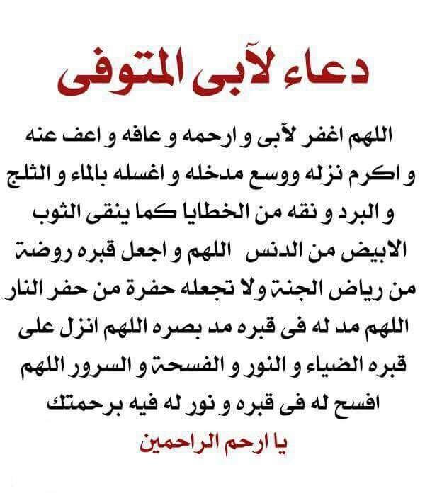 صورة دعاء لوالدي المتوفي , تعرفى على الادعية التى تقال للمتوفي