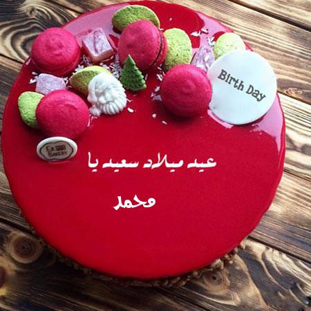 صورة صور تورتة مكتوب عليها محمد , اجمل تورته لي محمد